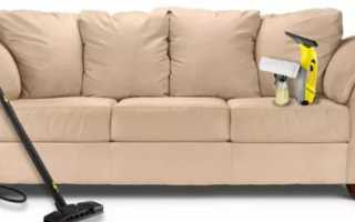 Как безопасно произвести химчистку мягкой мебели