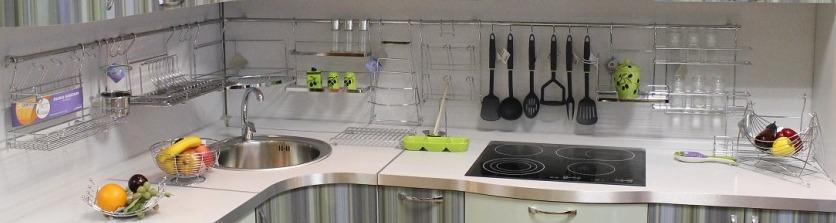Большие рейлинги для кухни