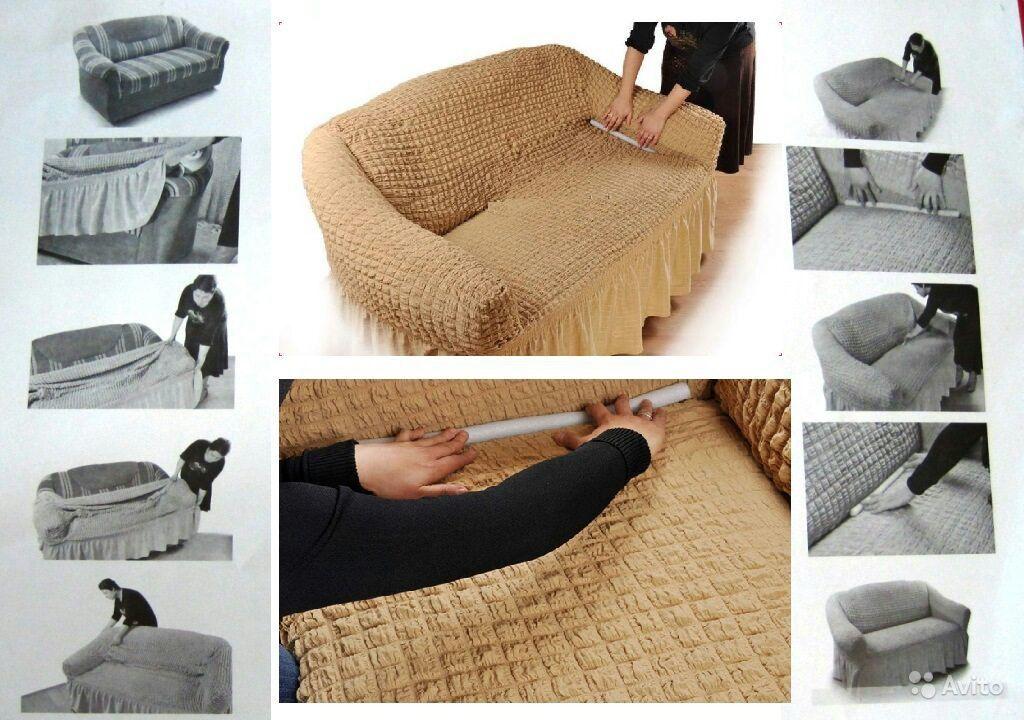 Мебельный чехол