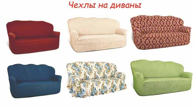 Вариант еврочехла на мебель