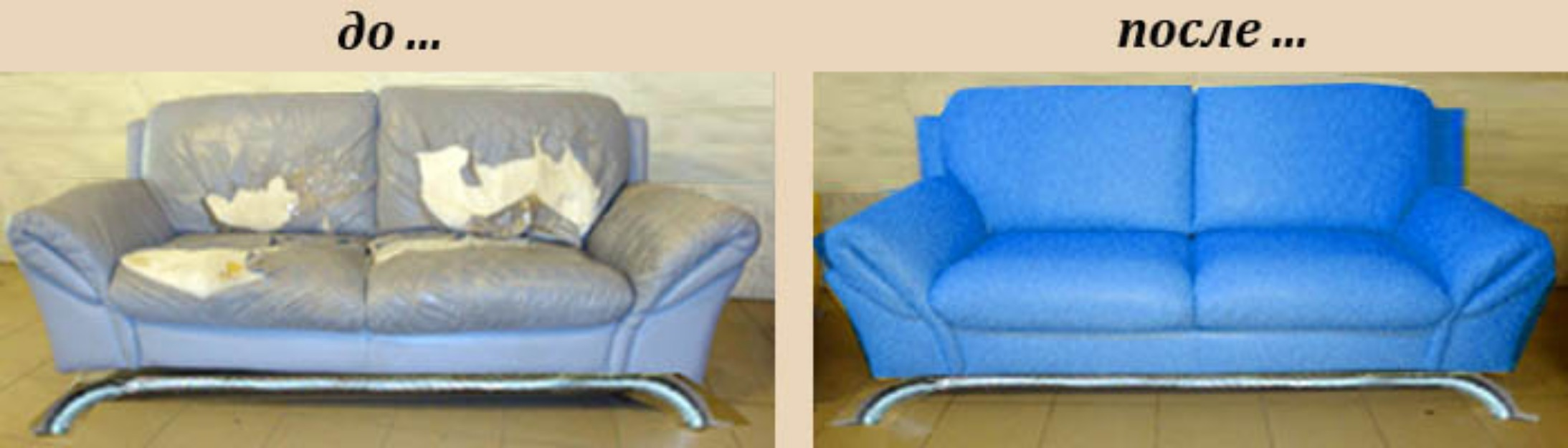 Вариант перетяжки мебели