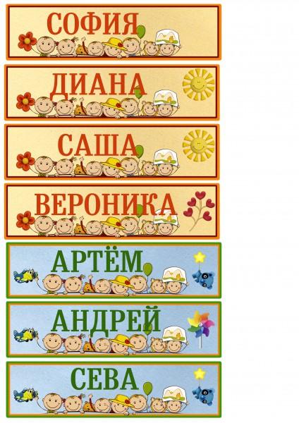 Наклейки с именами на шкафчики