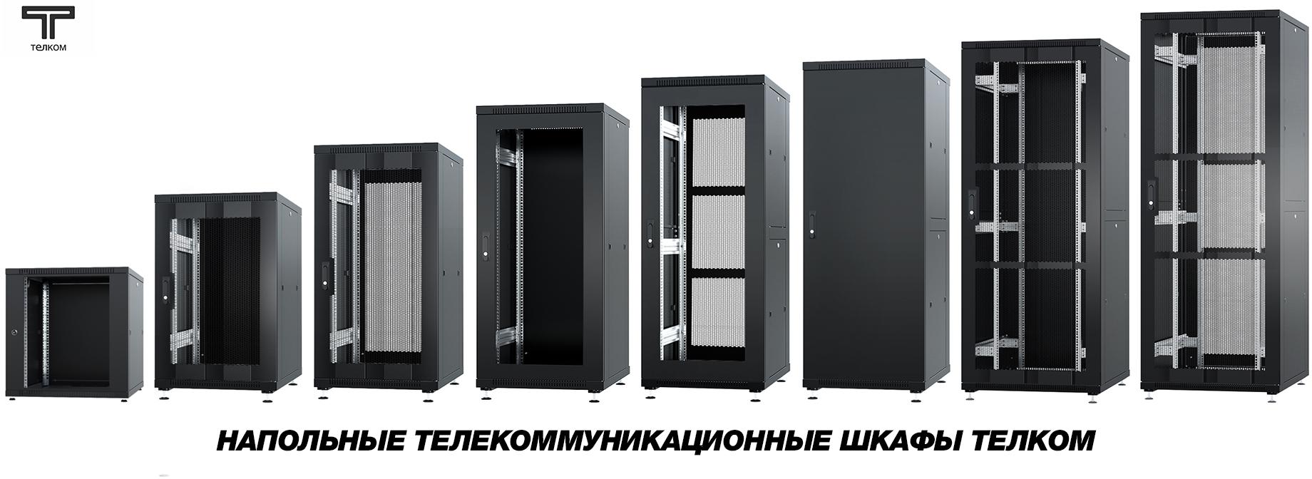 Напольные шкафы