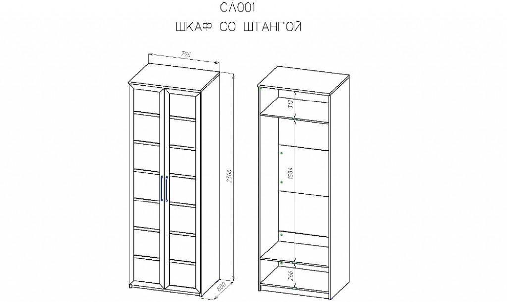 Размеры шкафа со штангой