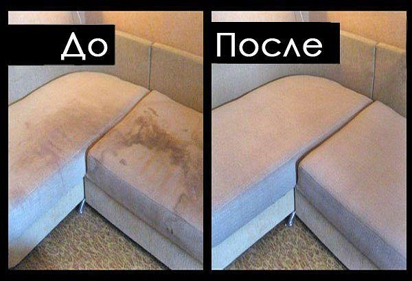 Результат чистки дивана