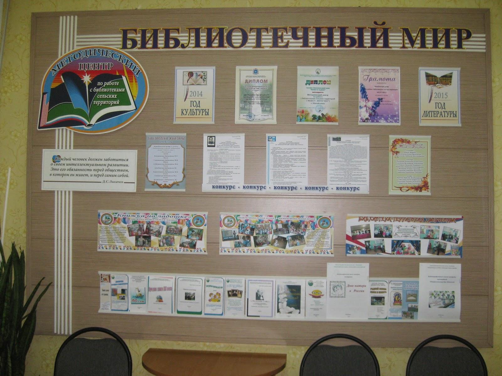Информационный стенд в библиотеке