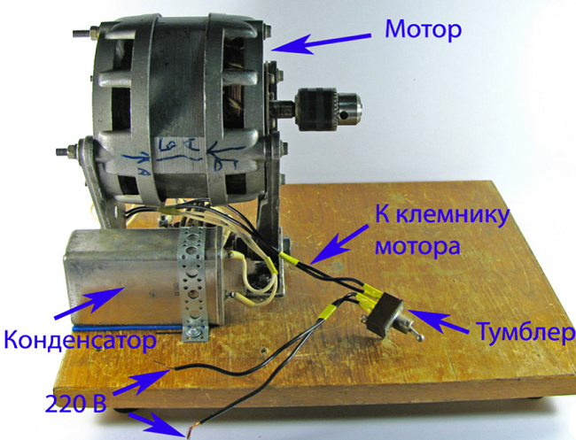 Схема составных элементов сверлильного станка из двигателя от стиральной машинки