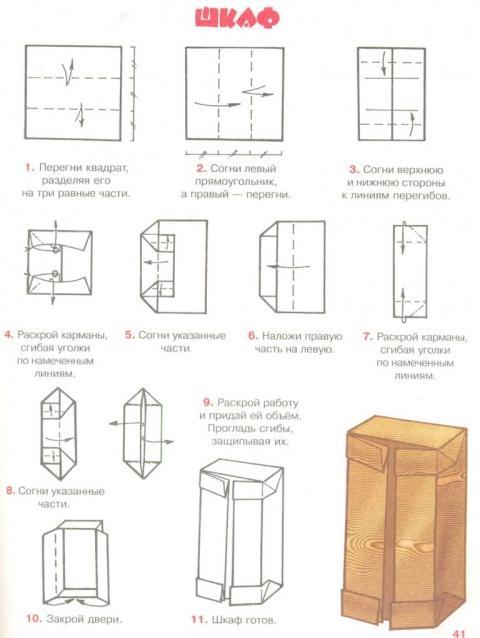 Мебель из картона для кукол своими руками схемы рисунки фото