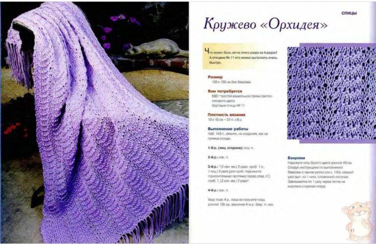 Техника вязания покрывала