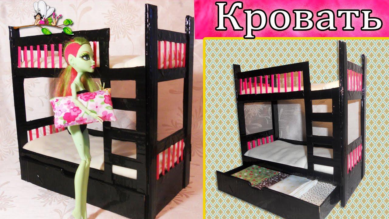 Двухъярусная черно-розовая кровать для барби