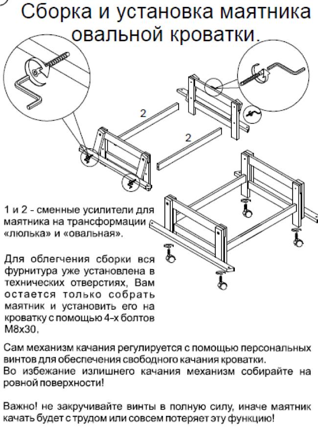 сборка и установка маятника авльной кроватки