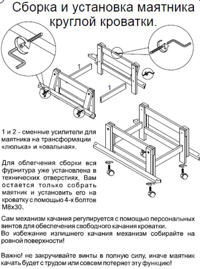 сборка и установка маятника круглой кроватки